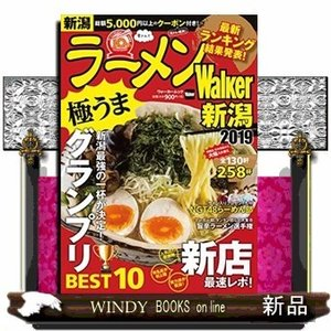 ラーメンWalker新潟    2019|windybooks