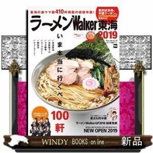 ラーメンWalker東海    2019|windybooks
