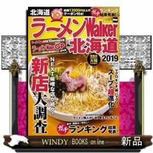 ラーメンWalker北海道    2019|windybooks