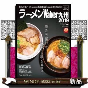ラーメンWalker九州    2019|windybooks