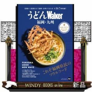 うどんWalker福岡・九州|windybooks