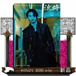 横浜流星メモリアル写真集『流跡』* windybooks