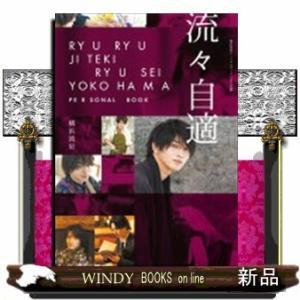 横浜流星パーソナルブック『流々自適』 windybooks