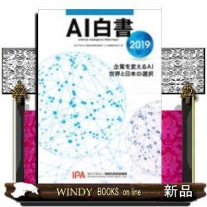 AI白書 2019 windybooks
