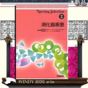 消化器疾患                          /|windybooks