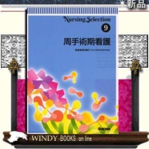 周手術期看護                         /|windybooks