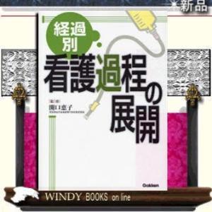 経過別看護過程の展開                     /|windybooks