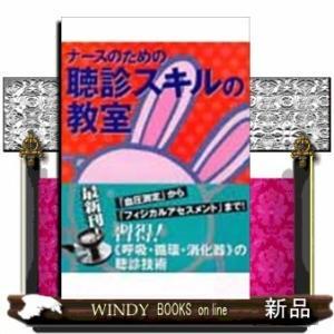 ナースのための聴診スキルの教室岡安大仁 / 出版社-学研プラス|windybooks