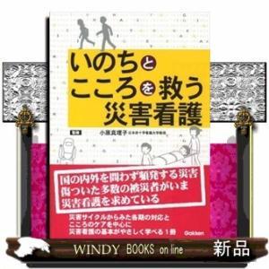 いのちとこころを救う災害看護 / 出版社-学研プラス|windybooks