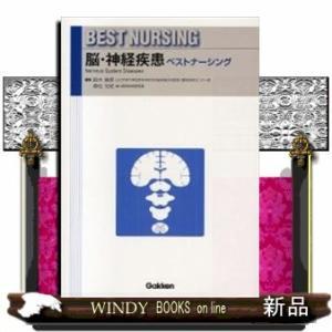 脳・神経疾患ベストナーシング / 出版社-学研プラス|windybooks