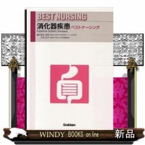 消化器疾患ベストナーシング / 出版社-学研プラス|windybooks