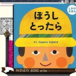 出版社  学研教育出版   ジャンル  児童書   著者  tupera  tupera