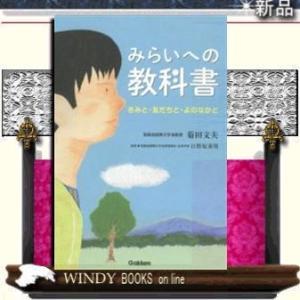 みらいへの教科書 きみと・ともだちと・よのなかと /|windybooks