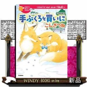 出版社  学研   著者  新美南吉   内容: カラーの絵で低中学年から楽しく読める!表題作の他、...
