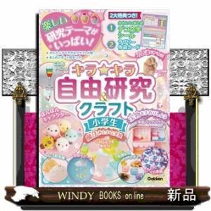 キラキラ自由研究&クラフト小学生学研プラス /|windybooks
