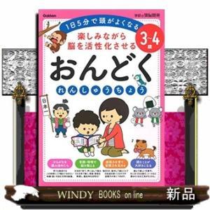 楽しみながら脳を活性化させるおんどくれんしゅうちょう|windybooks