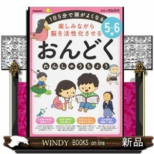 5〜6歳 楽しみながら脳を活性化させる おんどくれんしゅうちょう /|windybooks