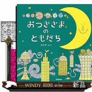 おつきさまのともだち|windybooks