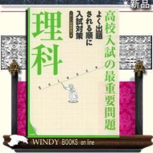 理科 /|windybooks