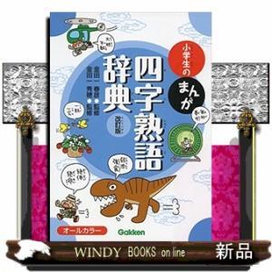 小学生のまんが四字熟語辞典 / 出版社-学研プラス|windybooks