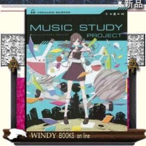 ボカロで覚える 中学理科    /   学研   著者  学研プラス /|windybooks