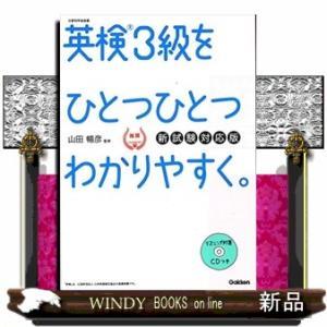 英検3級をひとつひとつわかりやすく。 新試験対応版 リスニングCDつき /|windybooks