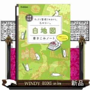 中学社会 白地図書きこみノート すっきり整理されるから、忘れない /|windybooks