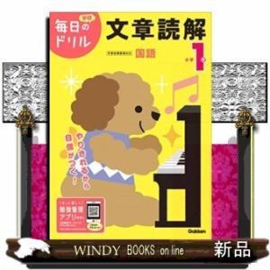 小学1年文章読解  改訂版|windybooks