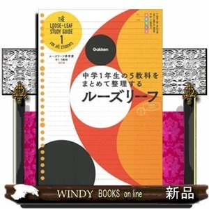 中1 5教科 改訂版 中学1年生の5教科をまとめて整理するルーズリーフ|windybooks