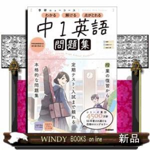 ニューコース問題集 中1英語|windybooks