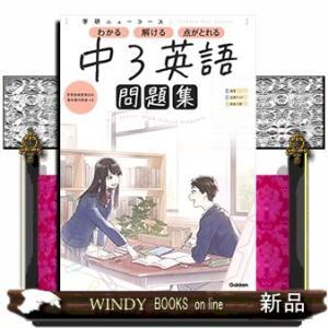 ニューコース問題集 中3英語|windybooks