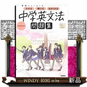 ニューコース問題集 中学英文法|windybooks