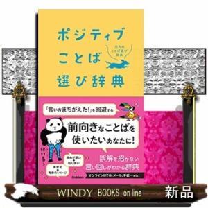 ポジティブことば選び辞典|windybooks