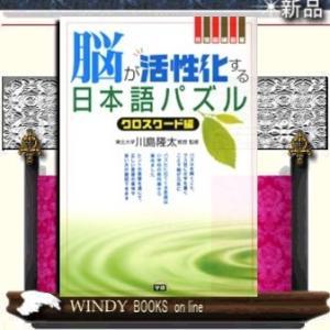 脳が活性化する日本語パズル                  /|windybooks