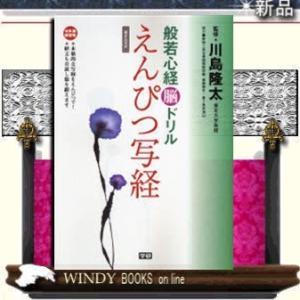 般若心経脳ドリル                       /|windybooks