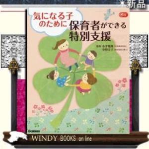 気になる子のために保育者ができる特別支援 /|windybooks