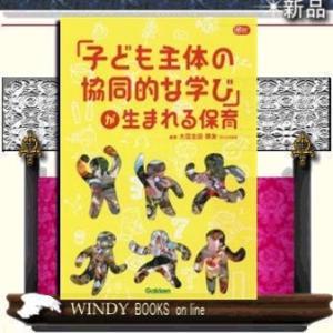 「子ども主体の協同的な学び」が生まれる保育 /|windybooks