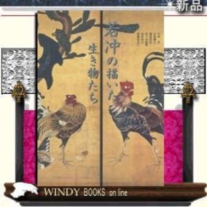 若冲の描いた生き物たち|windybooks