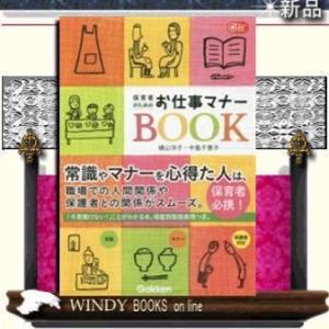 保育者のためのお仕事マナーBOOK /|windybooks