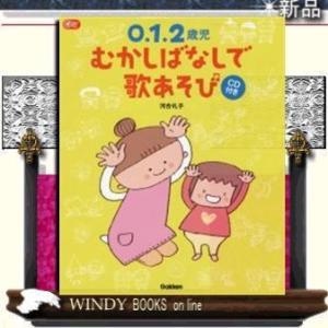 0.1.2歳児 むかしばなしで歌あそび /|windybooks