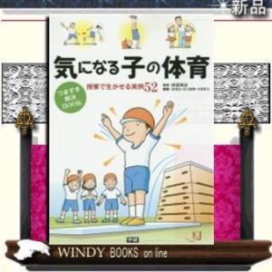 気になる子の体育 つまずき解決BOOK 授業で生かせる実例52 / windybooks