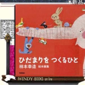 柿本幸造 絵本画集 ひだまりをつくるひと /|windybooks