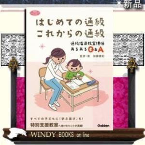 はじめての通級 これからの通級 通級指導教室担任 あるあるQ&A / windybooks