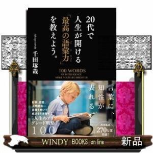 20代で人生が開ける「最高の語彙力」を教えよう。千田琢哉 / 出版社  学研   著者  千田琢哉   内容: 仕事やプライベートで質の高い人間関係|windybooks