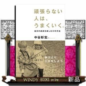 頑張らない人は、うまくいく。中谷彰宏 / 出版社  学研   著者  中谷彰宏   内容: 大人気の中谷彰宏「うまくいくシリーズ」。「頑張り方」を変|windybooks