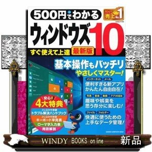 500円でわかる  ウィンドウズ10 最新版 (コンピュータムック500円シリーズ)学研プラス