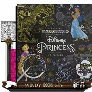 Disney  Princess けずって描く心の楽園 (大人のためのヒーリングスクラッチアート)i...