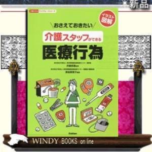おさえておきたい介護スタッフができる医療行為 /|windybooks
