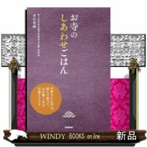 出版社  学研   著者  青江覚峰   内容: 命をありがたく、おいしくいただく料理の作り方、食の...