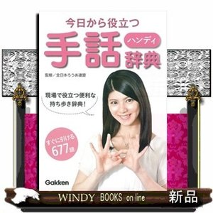 今日から役立つハンディ手話辞典  すぐに引ける677語、現場で役立つ便利な持ち歩き辞典!全日本ろうあ連盟|windybooks